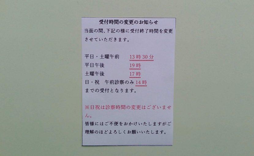 西原眼科 上新庄 大阪市眼科 日曜診察 コンタクトレンズ処方