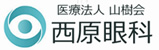 西原眼科 土曜日・日曜日・祝日も診察 上新庄駅前
